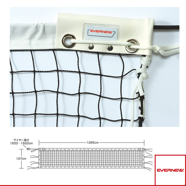 [エバニュー ソフトテニス コート用品]ソフトテニスネット ST109/検定(EKE845)