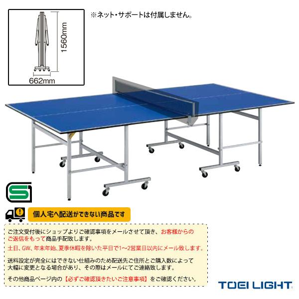 [送料別途]卓球台MDF18/セパレート内折式(B-6373)《TOEI(トーエイ) 卓球 コート用品》