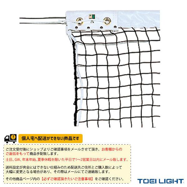 ソフトテニスネット/日本ソフトテニス連盟公認品(B-6985)《TOEI(トーエイ) ソフトテニス コート用品》