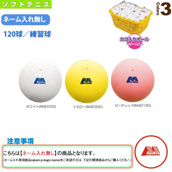 アカエム プラクティス かご入りセット(10ダース・120球/練習球)《昭和ゴム ソフトテニス ボール》