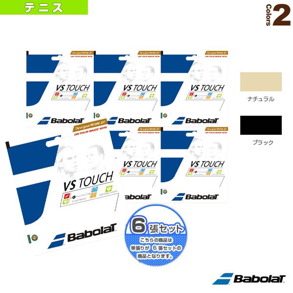 『6張単位』VSタッチ 130/135(BA201025)《バボラ テニス ストリング(単張)》