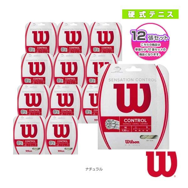 『12張単位』センセーションコントロール/SENSATION CONTROL(WRZ941200)《ウィルソン テニス ストリング(単張)》(マルチフィラメント)ガット
