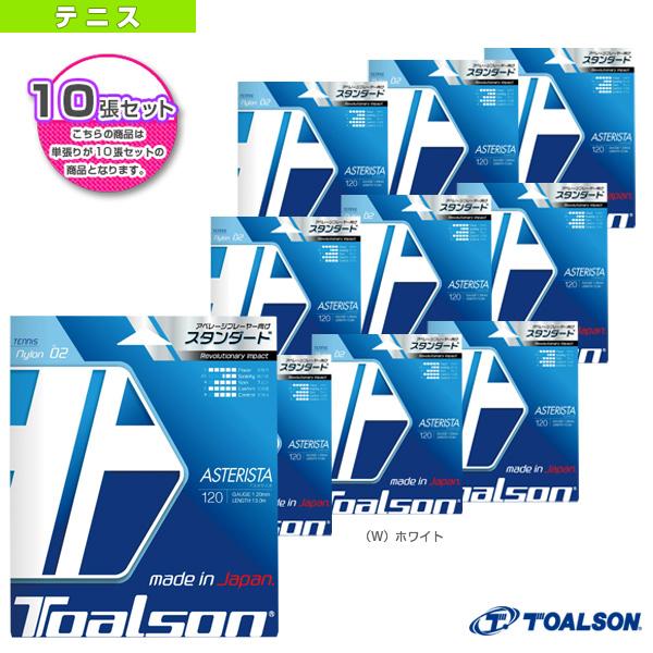 『10張単位』アスタリスタ120/ASTERISTA 120(7332010)《トアルソン テニス ストリング(単張)》ガット(モノフィラメント)