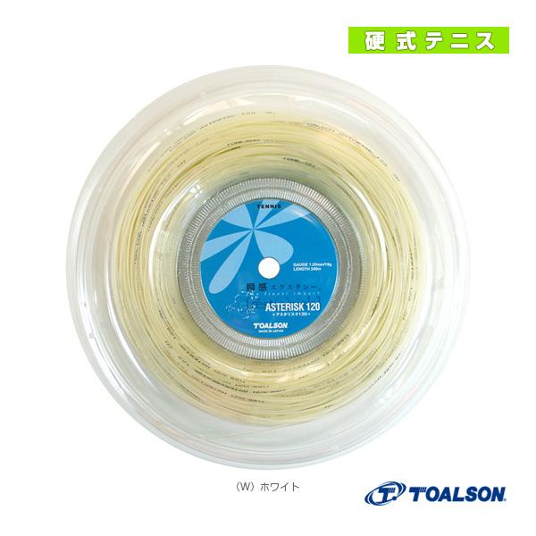 アスタリスタ 120/ASTERISTA 120/240mロール(7332012)《トアルソン テニス ストリング(ロール他)》ガット(モノフィラメント)