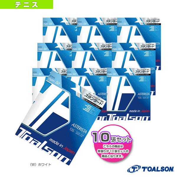 『10張単位』アスタリスタ135/ASTERISTA 135(7333510)《トアルソン テニス ストリング(単張)》ガットナイロン
