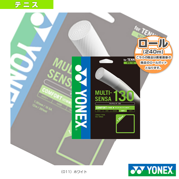 マルチセンサ130/MULTI-SENSA 130/240mロール(MTG130)《ヨネックス テニス テニス ストリング(ロール他)》(ポリマルチ)ガット, HALF/DAY:2eda579b --- officewill.xsrv.jp