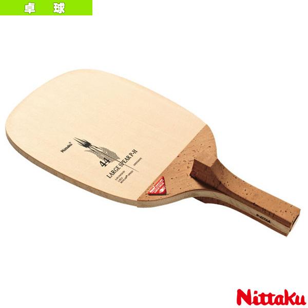 ラージスピアP-H/LARGESPEAR P-H/反転式/日本式角型ペン(NC-0165)《ニッタク 卓球 ラケット》