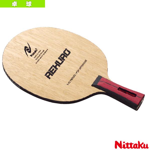 レクロC/REKURO C/中国式ペン(NE-6693)《ニッタク 卓球 ラケット》