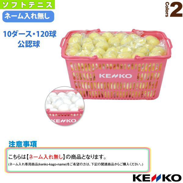 ケンコーソフトテニスボール公認球かご入りセット/10ダース・120球(TSOWK-V/TSOYK-V)《ケンコー ソフトテニス ボール》
