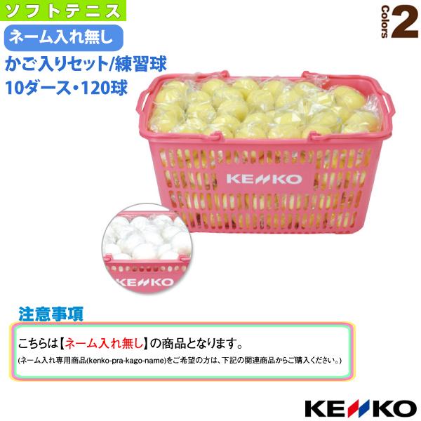 ケンコーソフトテニスボール練習球かご入りセット/10ダース・120球(TSSWK-V/TSSYK-V)《ケンコー ソフトテニス ボール》