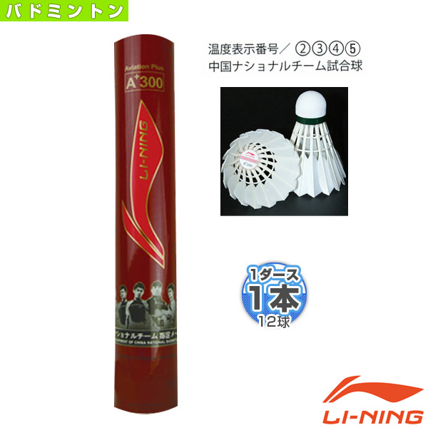 LI-NING A+300 公式球 超美品再入荷品質至上 1ダース 12球入 《リーニン A300 シャトル》 定番キャンバス バドミントン
