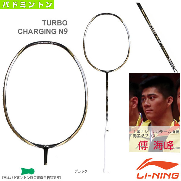 TURBO CHARGING N9(N9)《リーニン バドミントン ラケット》