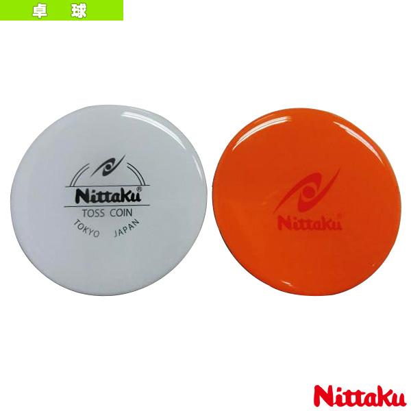 トスコイン(NL-9595)《ニッタク 卓球 コート用品》