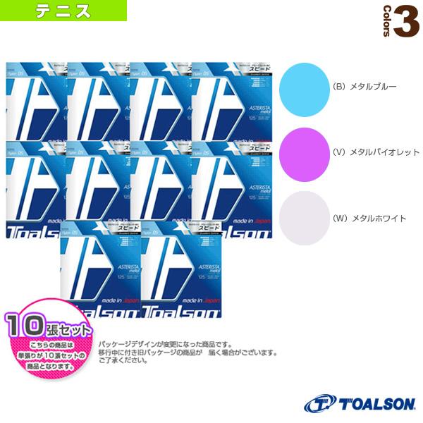 『10張単位』アスタリスタ・メタル 125(7332550)《トアルソン テニス ストリング(単張)》