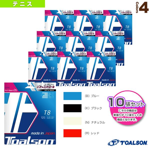 『10張単位』ティーエイト125/T8 125(7412510)《トアルソン テニス ストリング(単張)》ガット(マルチフィラメント)
