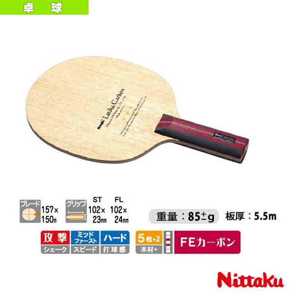 ラティカカーボン/LATIKA CARBON/ストレート(NC-0400)《ニッタク 卓球 ラケット》