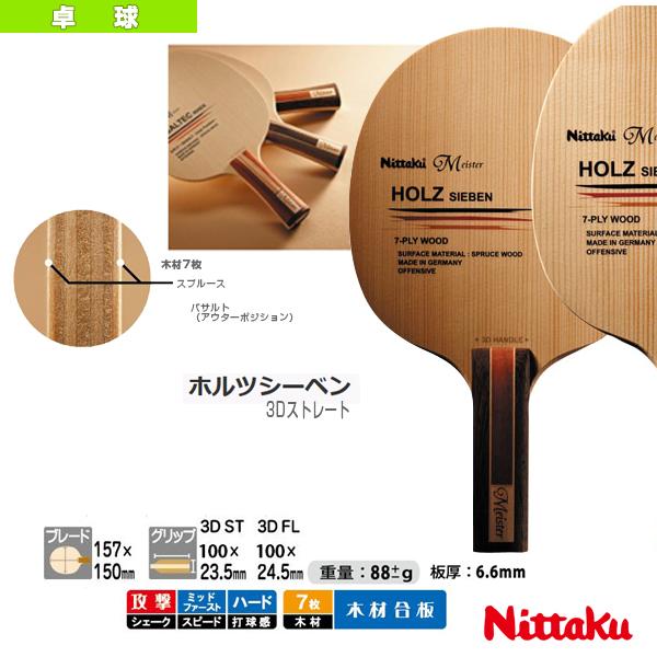 ホルツシーベン/HOLZ SIEBEN/3Dストレート(NE-6112)《ニッタク 卓球 ラケット》