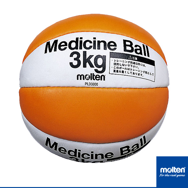 [モルテン オールスポーツ トレーニング用品]メディシン(PLD3000)