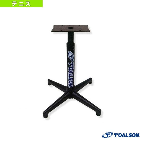 X-ESi FLOOR STAND/別売マシンスタンド(15503240)《トアルソン テニス・バドミントン ストリングマシン》ガット張り機