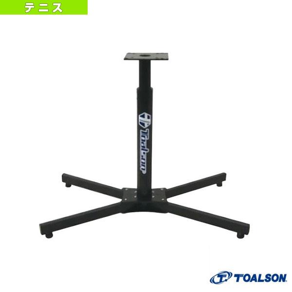 X-STi FLOOR STAND/別売マシンスタンド(15503250)《トアルソン テニス・バドミントン ストリングマシン》