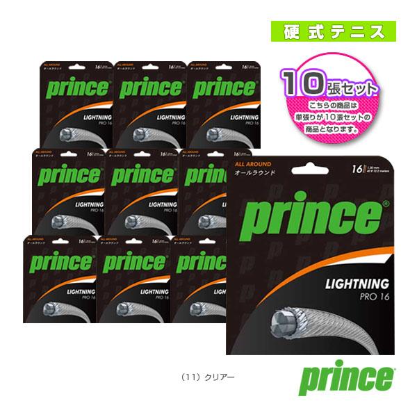 『10張単位』LIGHTNING PRO 16/ライトニング プロ 16(7J781)《プリンス テニス ストリング(単張)》(モノフィラメント)ガット