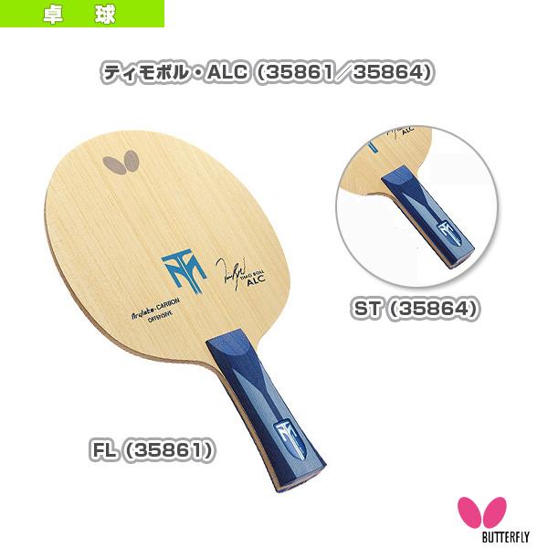 ティモボル・ALC(35861/35864)《バタフライ 卓球 ラケット》
