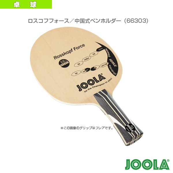 ヨーラ ロスコフフォース/中国式ペンホルダー(66303)《ヨーラ 卓球 ラケット》