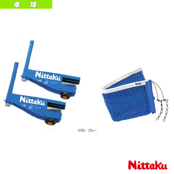 I.N.サポート&ネットセット(NT-3404)《ニッタク 卓球 コート用品》