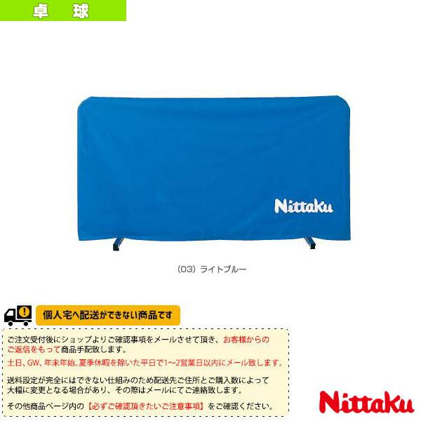 [送料別途]卓球フェンス(NT-3601)《ニッタク 卓球 コート用品》