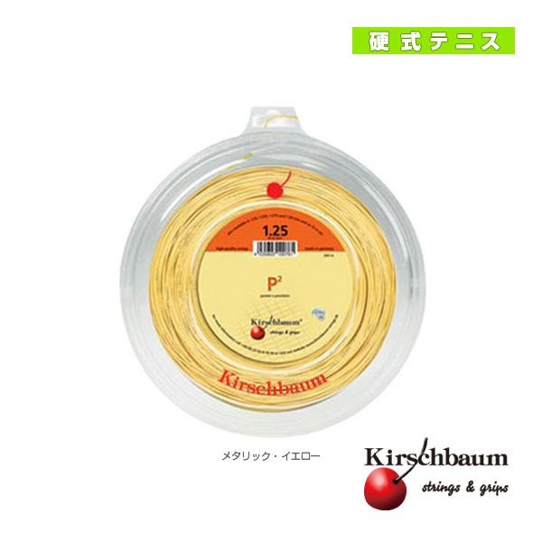 ピーツー/P2/200mロール《キルシュバウム テニス ストリング(ロール他)》(ポリエステル)ガット