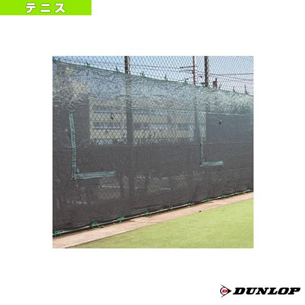 コートスクリーン1.8m(TC-310-18)《ダンロップ テニス コート用品》コート備品