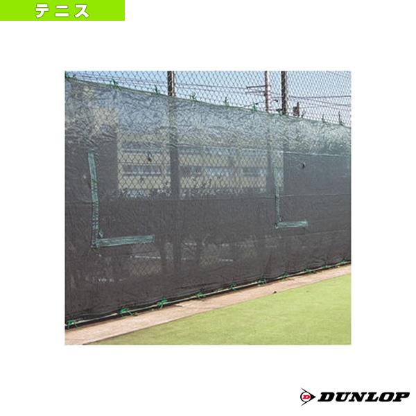 コートスクリーン2.8m(TC-310-25)《ダンロップ テニス コート用品》コート備品