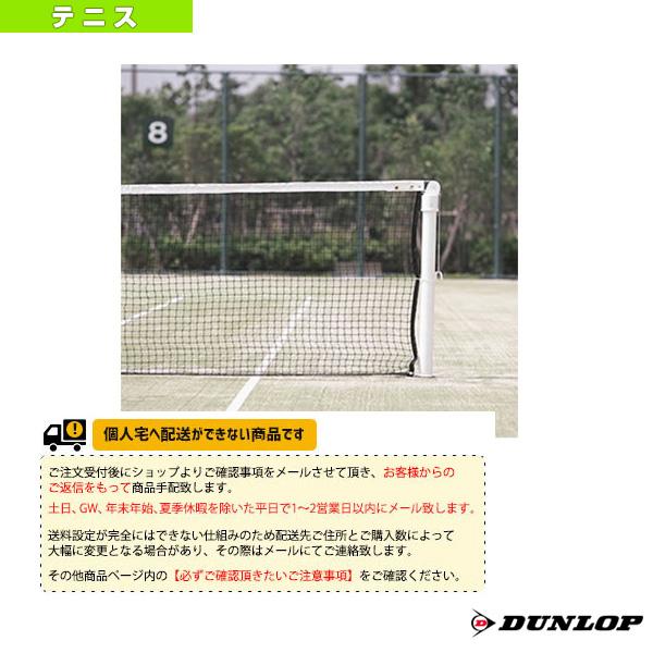 硬式テニスネット/再生PET(TC-510)《ダンロップ テニス コート用品》コート備品
