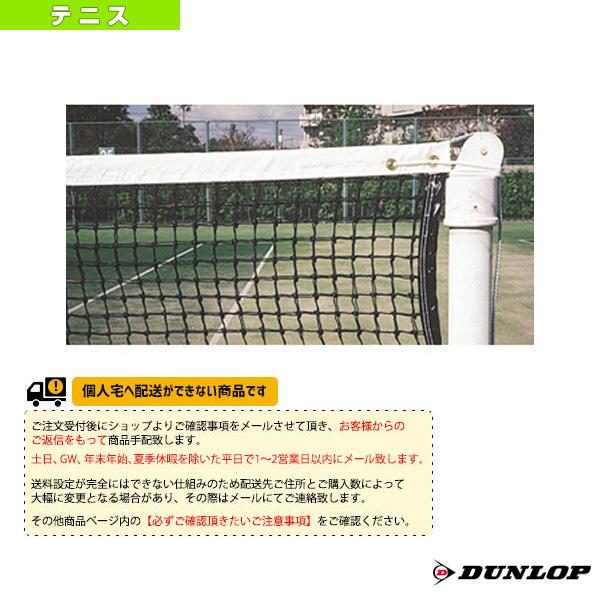 硬式テニスネット(TC-110)《ダンロップ テニス コート用品》コート備品