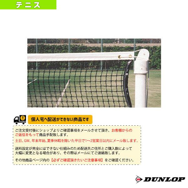 硬式テニスネット(TC-130)《ダンロップ テニス コート用品》コート備品