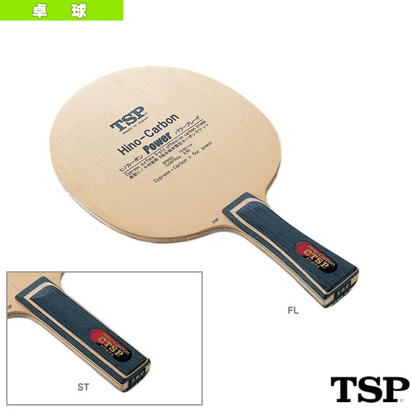 [TSP 卓球 ラケット]ヒノカーボン・パワー/HINO-CARBON POWER(022194/022195)