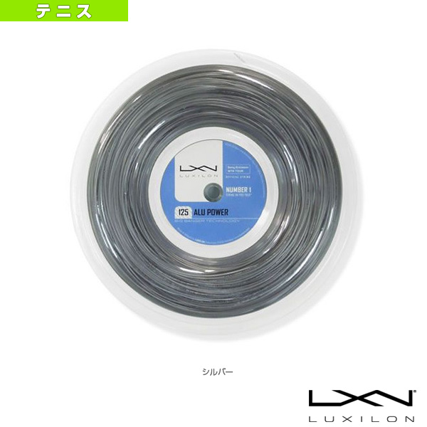 LUXILON ルキシロン/ALU POWER 125 220m REEL/アル・パワー 125 REEL(WRZ990100)《ルキシロン テニス ストリング(ロール他)》(ポリエステル)ガット
