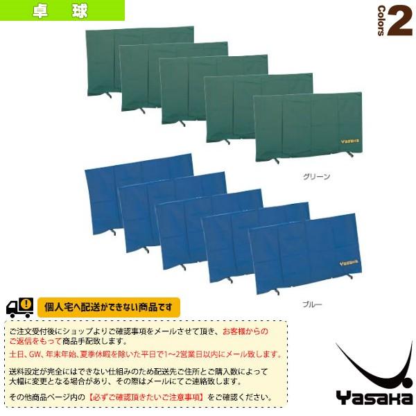 卓球フェンス/5枚組(K-100)《ヤサカ 卓球 コート用品》