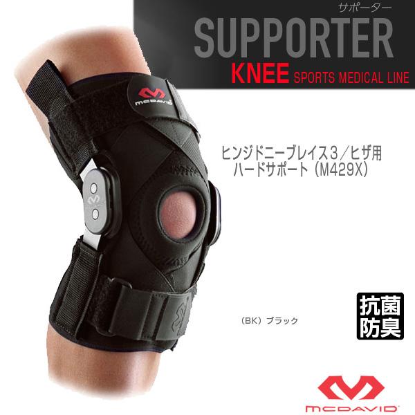 ヒンジド ニーブレイス3/ヒザ用/左右兼用/ハードサポート(M429X)《マクダビッド オールスポーツ サポーターケア商品》