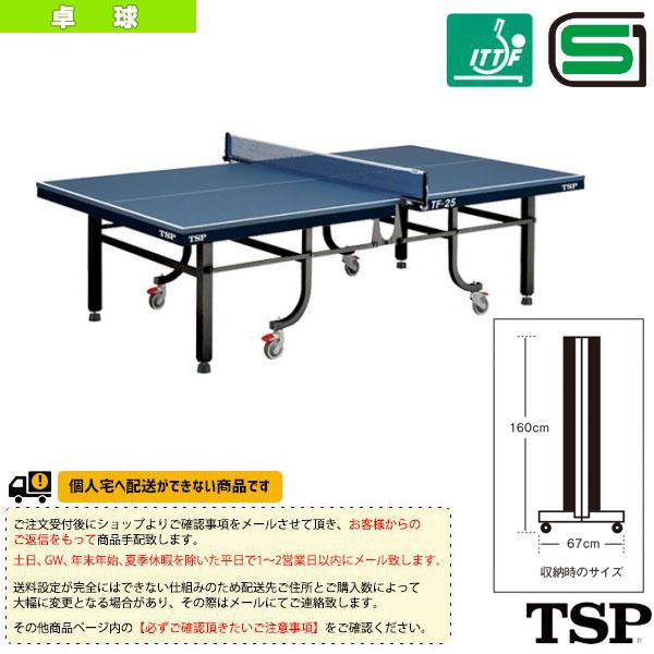[送料別途]TF-25/一体式(050460)《TSP 卓球 コート用品》