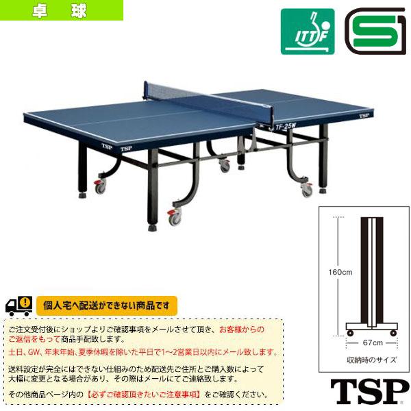 [送料別途]TF-25W/一体式(050465)《TSP 卓球 コート用品》