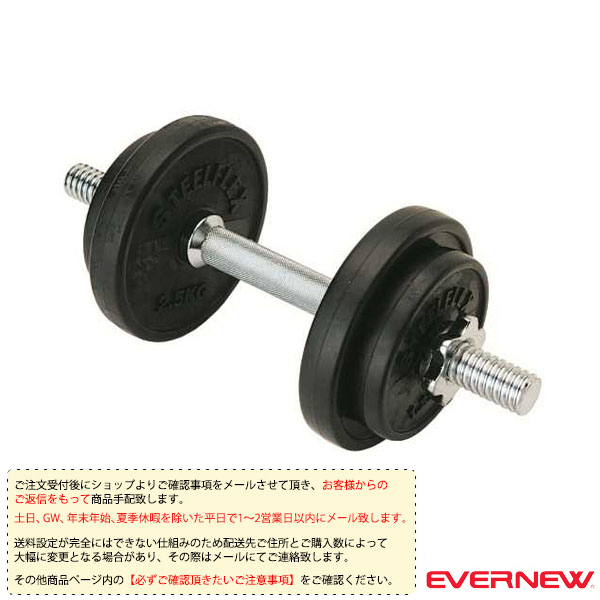 [送料別途]28φラバーダンベル 15kgセット(ETB128)《エバニュー オールスポーツ トレーニング用品》