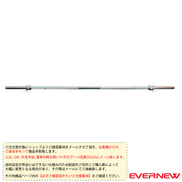 [エバニュー オールスポーツ トレーニング用品][送料別途]バーベルシャフト 28φ1600(ETB147)