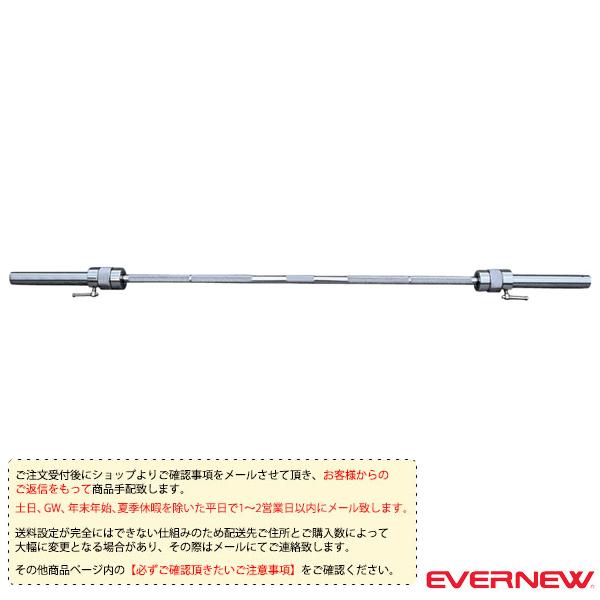 [送料別途]バーベルシャフト 50φ2200(ETB168)《エバニュー オールスポーツ トレーニング用品》