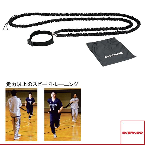 アゲインストチューブ(ETB298)《エバニュー オールスポーツ トレーニング用品》