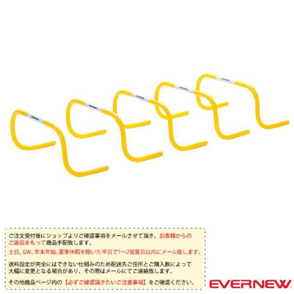 [送料別途]リターンハードル25/5台組(ETE053)《エバニュー オールスポーツ トレーニング用品》