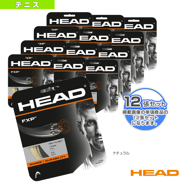 『12張単位』FXP/エフエックスピー(281006)《ヘッド テニス ストリング(単張)》(モノフィラメント)ガット