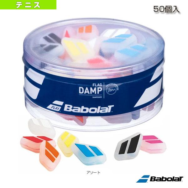フラッグダンプ/50個入(BA700033)《バボラ テニス アクセサリ・小物》