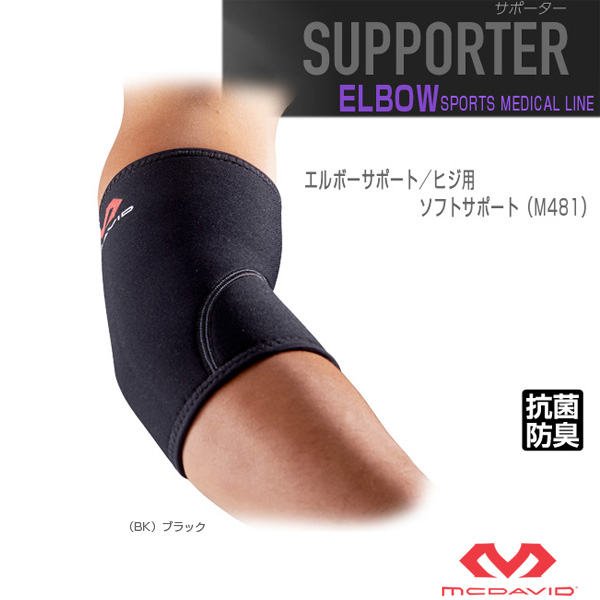 McDavid /MCDAVID sports supporters (for elbow) elbow support / elbow / software support (M481)