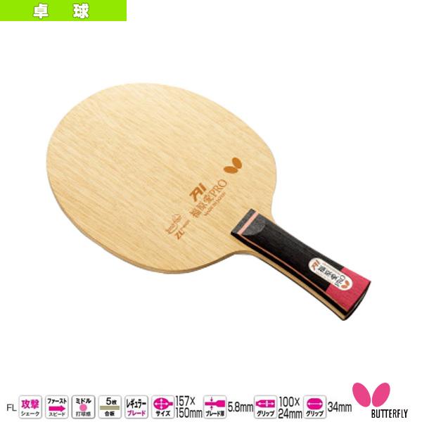 福原 愛PRO・ZLF/フレア(36671)《バタフライ 卓球 ラケット》